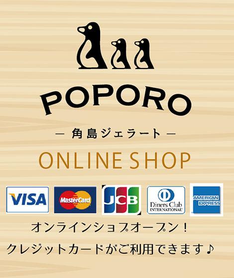 ポポロの通販サイト