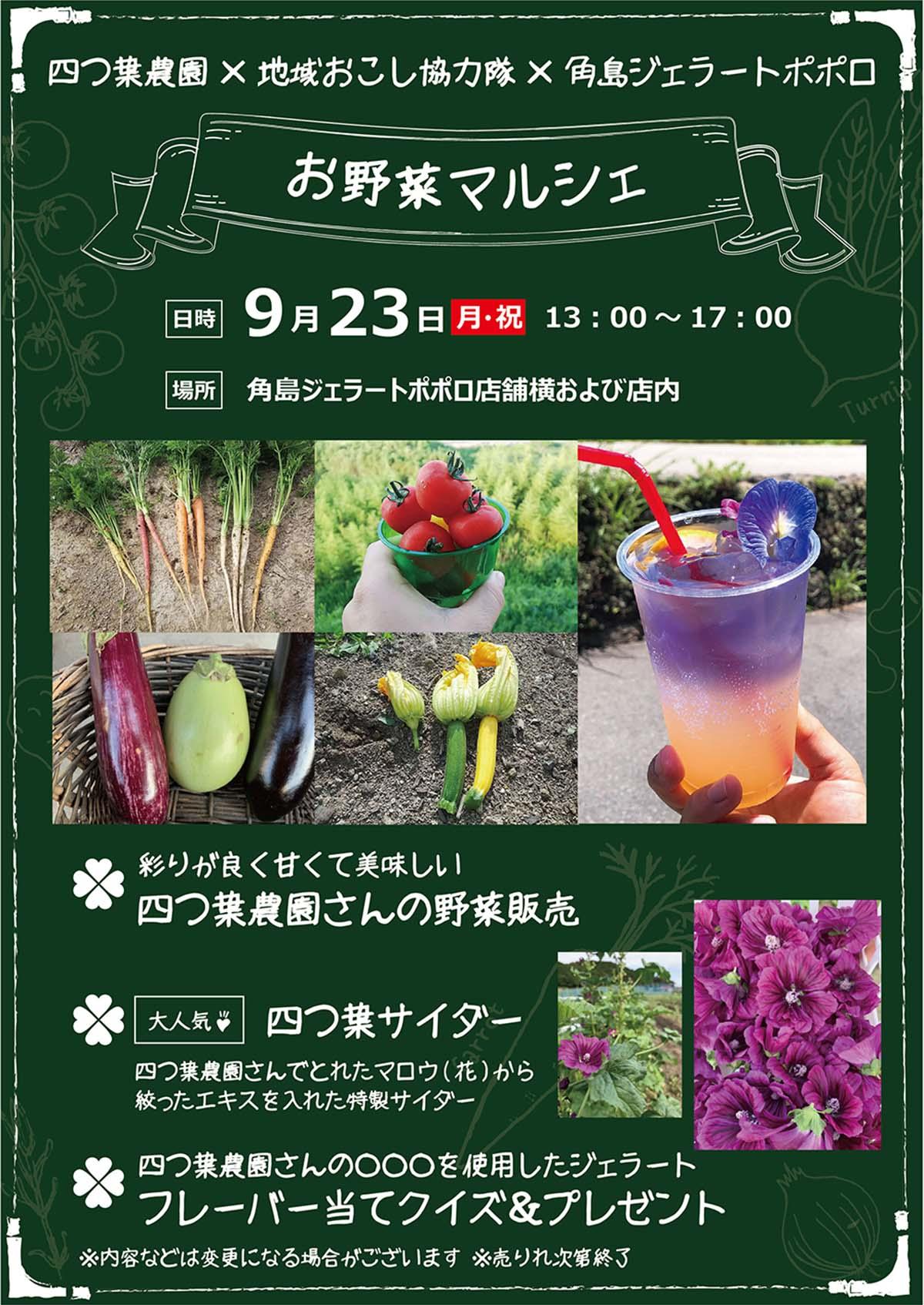 9月23日お野菜マルシェチラシ