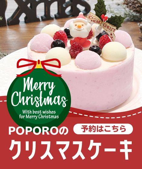 ポポロのクリスマスケーキ